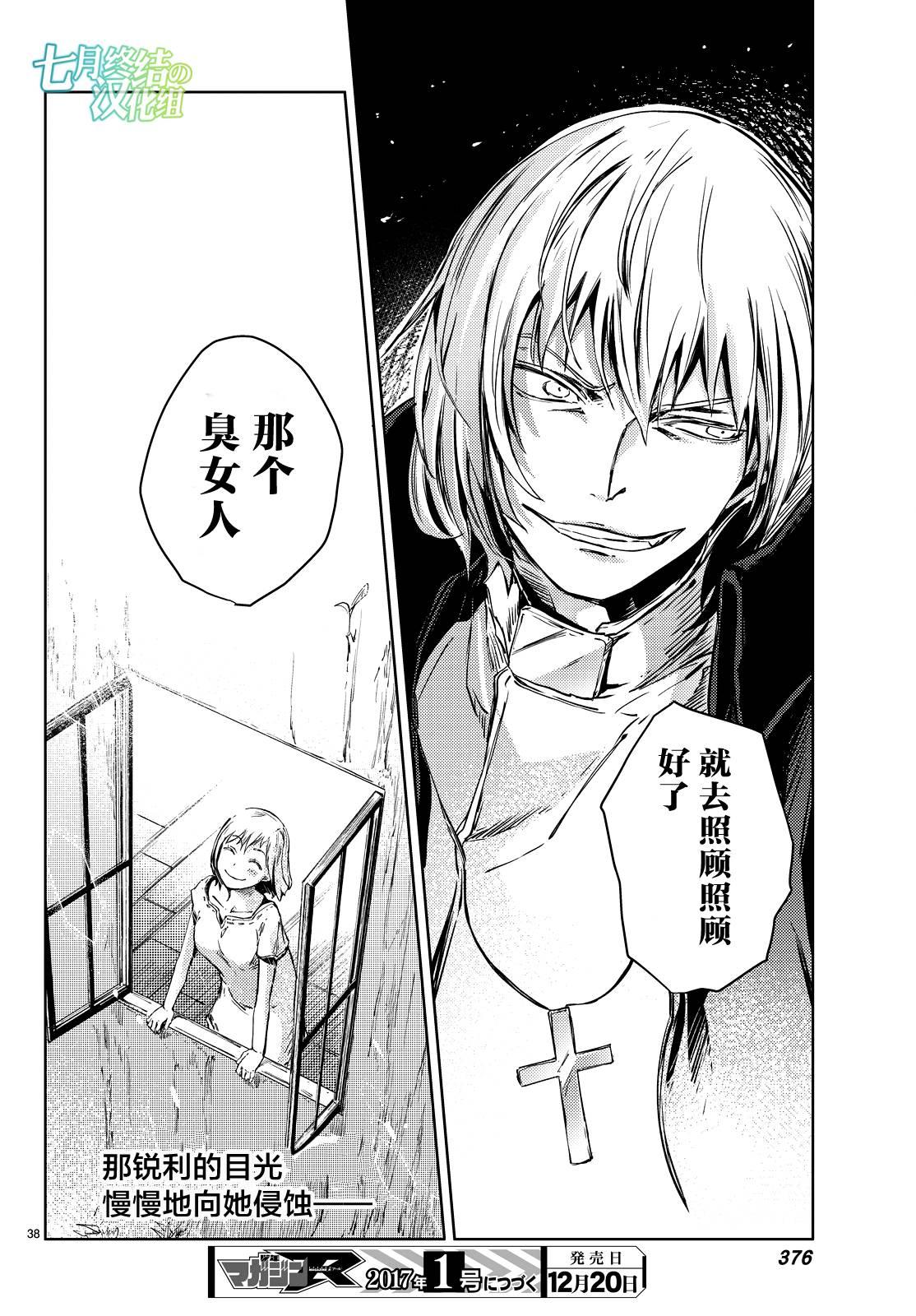 【漫画】桃子男孩渡海而来·第八话-看客路