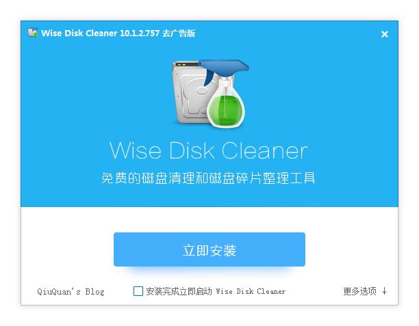 【2020-02-05】Wise Disk Cleaner 10.2.7.778 去广告版(安装版 + 单文件版 + 绿化版)