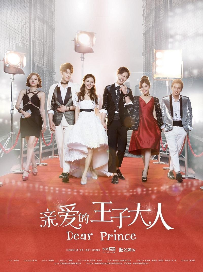 《亲爱的王子大人》(2017)[更新到15集]