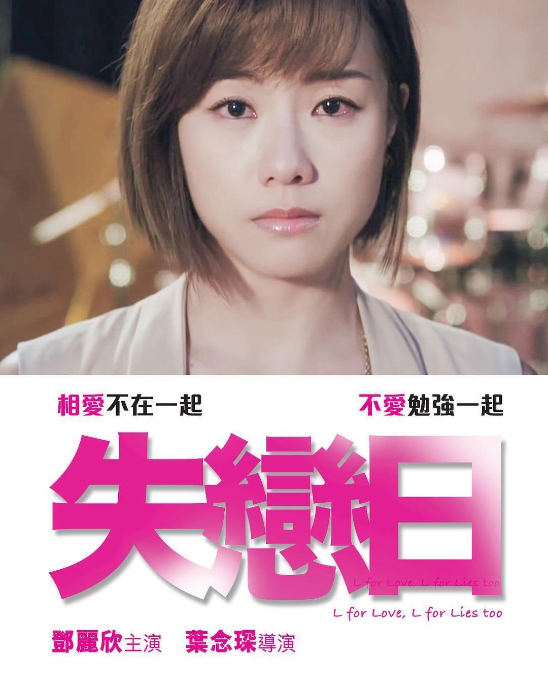 《失恋日》(2016)[BD720P/1080P]