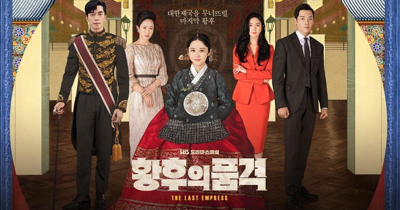 《皇后的品格》(2018)[全集]