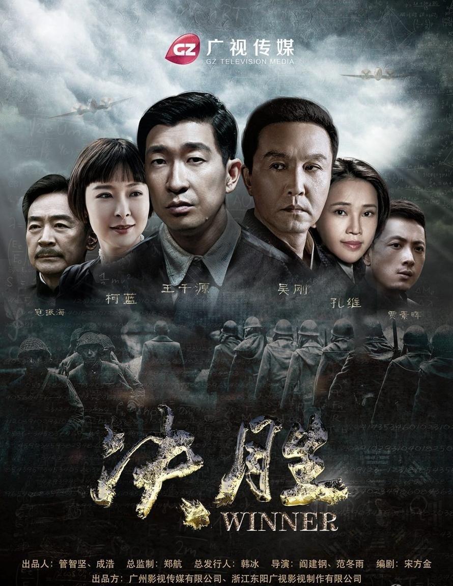 《决胜》(2016)[全集]