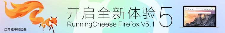 RunningCheese Firefox V5