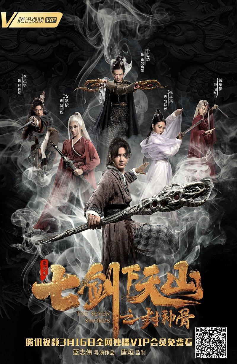 《七劍下天山之封神骨》(2019)[HD1080P]