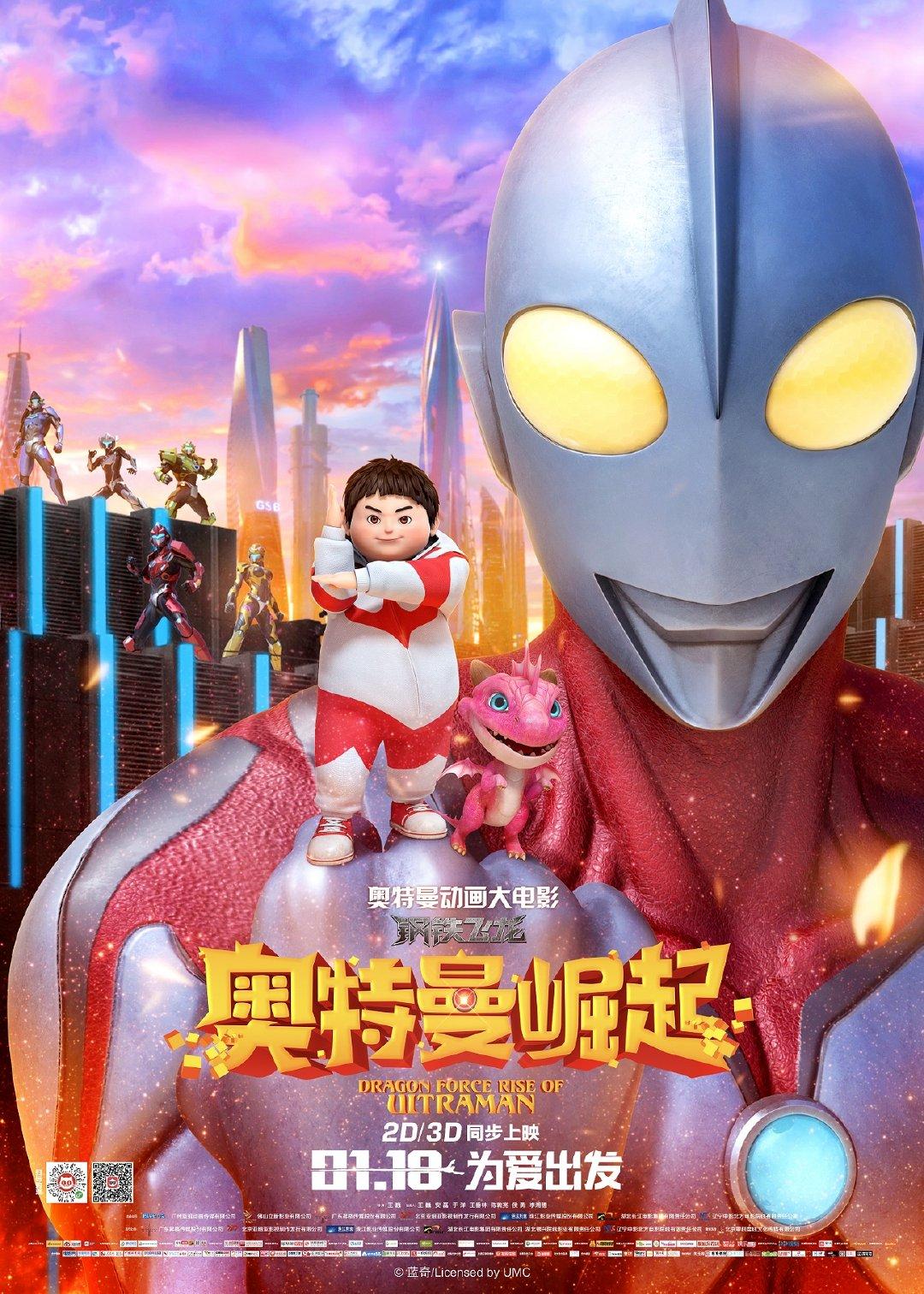 《鋼鐵飛龍之奧特曼崛起》(2019)[HD1080P]
