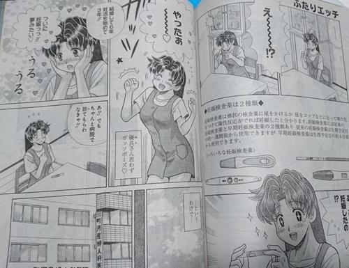 《夫妻成长日记》女主角小野田优良确认成功怀孕-看客路