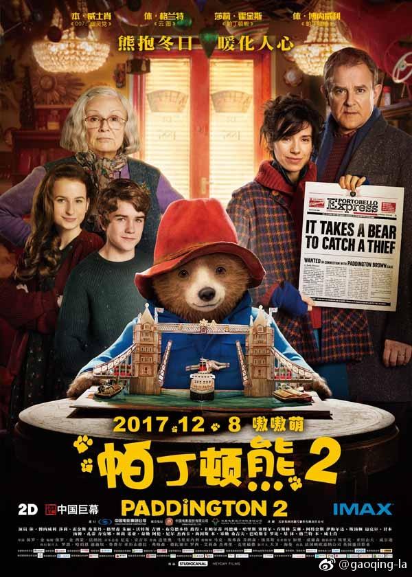 2017年 帕丁顿熊2 [熊抱冬日 暖化人心]