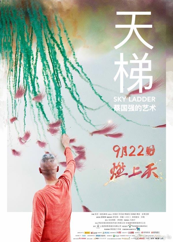 2016年 天梯:蔡国强的艺术 [第四届豆瓣评分最高的纪录片]
