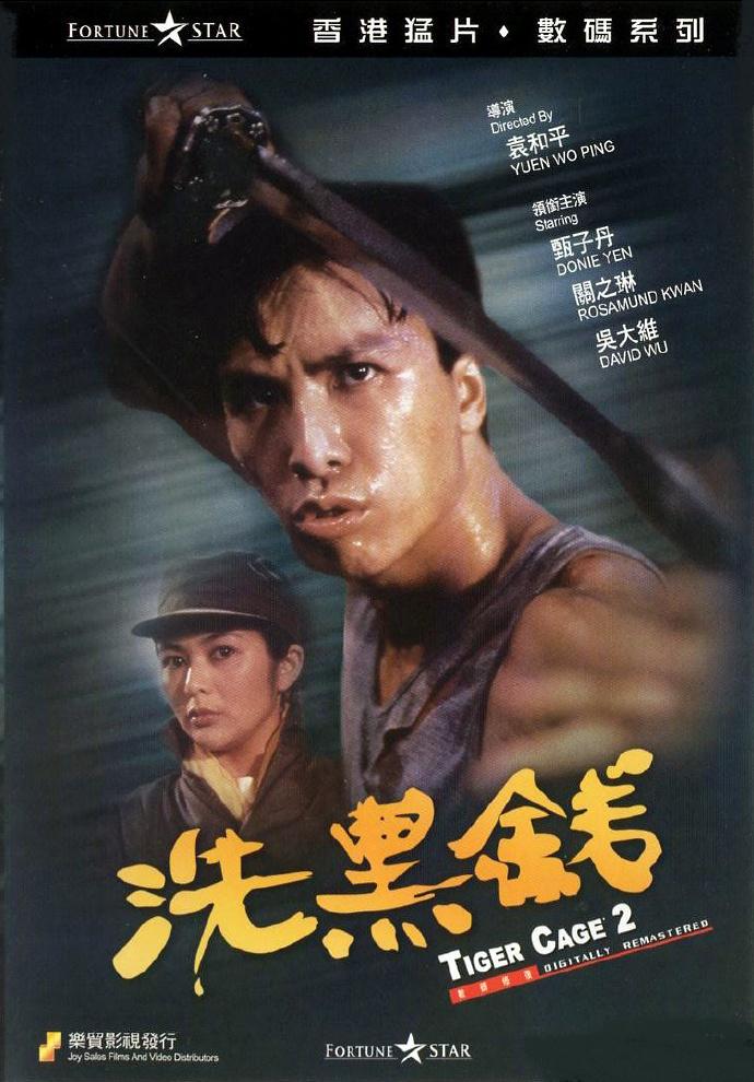 1990甄子丹动作犯罪《洗黑钱》BD1080P.国粤双语.中字