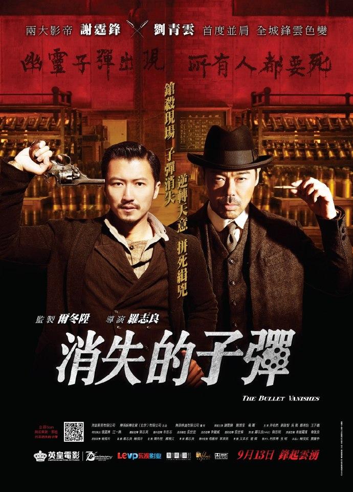 2012谢霆锋刘青云动作《消失的子弹》BD1080P.国粤双语.中字