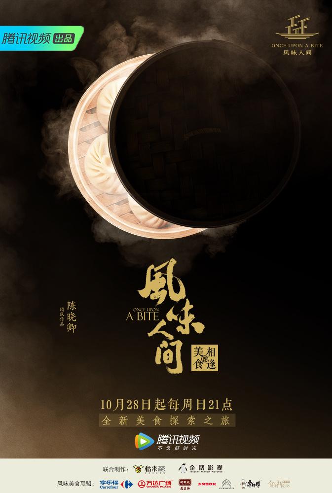 2018美食纪录片《风味人间》BD1080P.国语中字