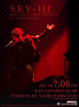 SKY-HI (日高光啓) Round A Ground 2017全球巡演上海专场预售开启!-看客路