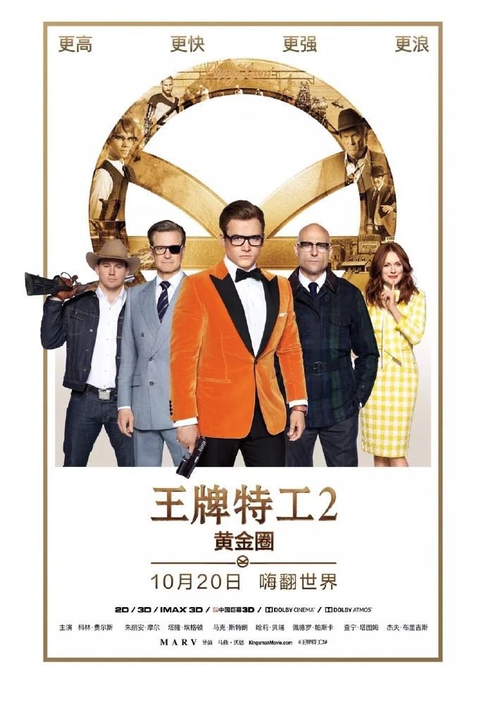 2017.[喜剧/动作][王牌特工2:黄金圈/Kingsman: The Golden Circle 迅雷超清下载]图片 第1张