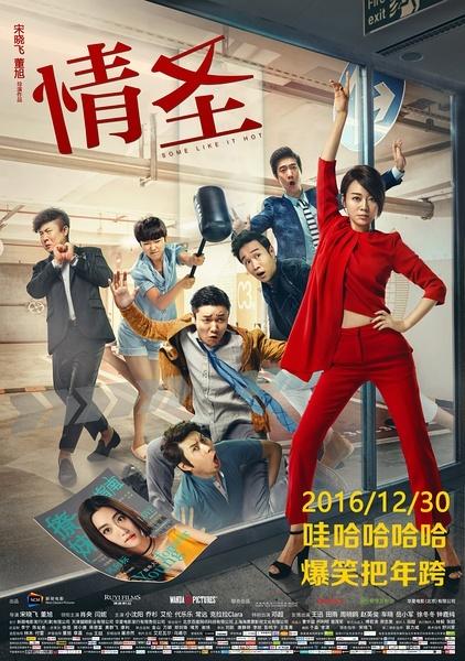 2016肖央喜剧《情圣》HD4K/1080P.国语中字