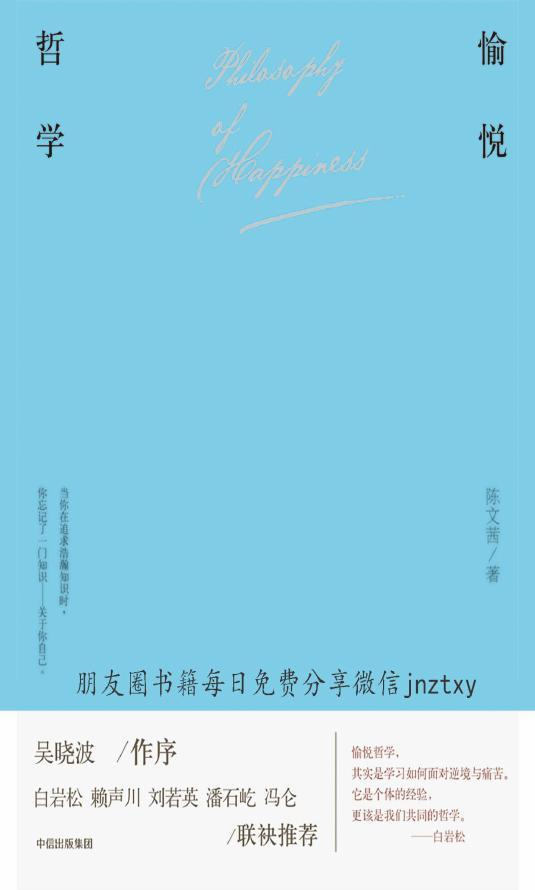 愉悦哲学[陈文茜].pdf