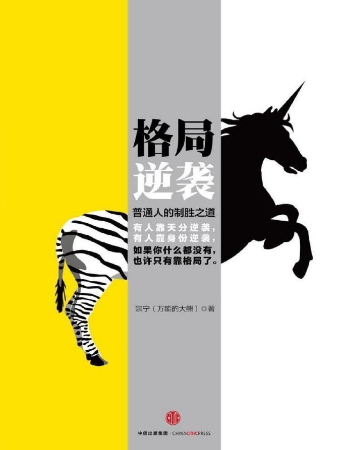 格局逆袭:普通人的制胜之道[宗宁].pdf电子书下载