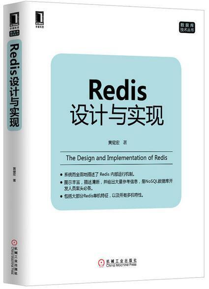 redis设计与实现(第二版)[黄健宏].pdf电子书下载