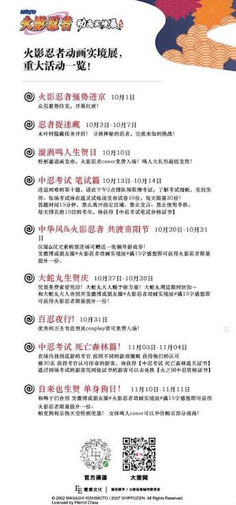 火影忍者动画实境展转战北京,体验忍者世界就在今天!-看客路