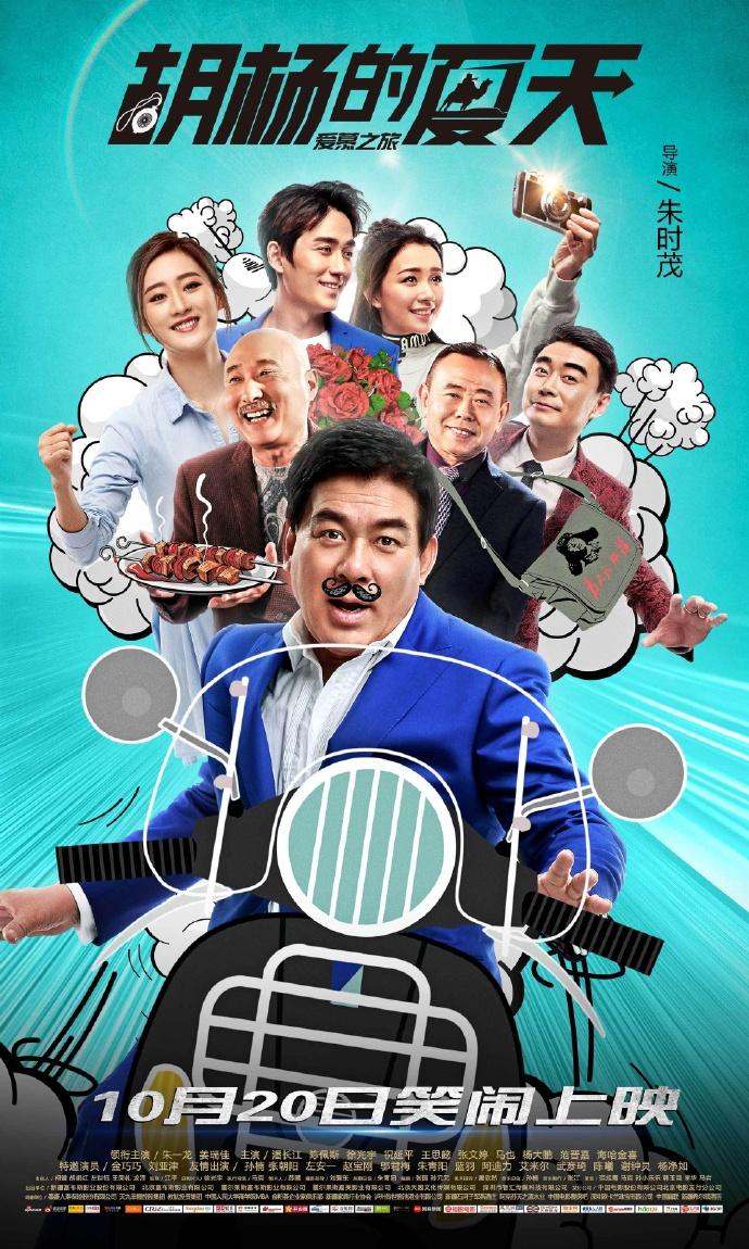 胡杨的夏天 2017.HD720P 迅雷下载