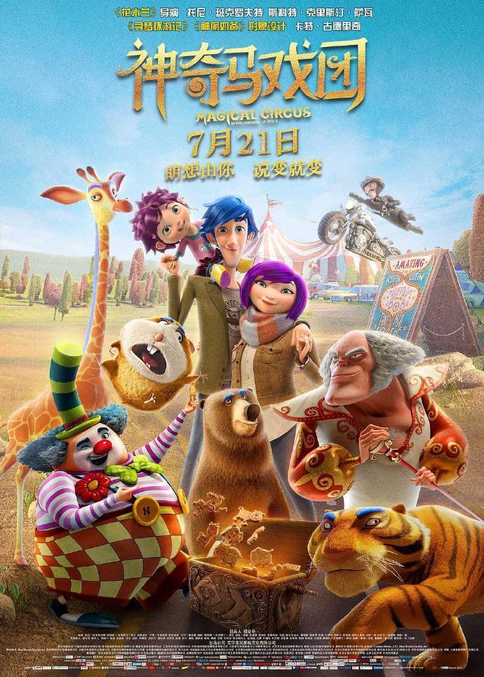 2018年动画片《神奇马戏团之动物饼干》BD720P 高清下载