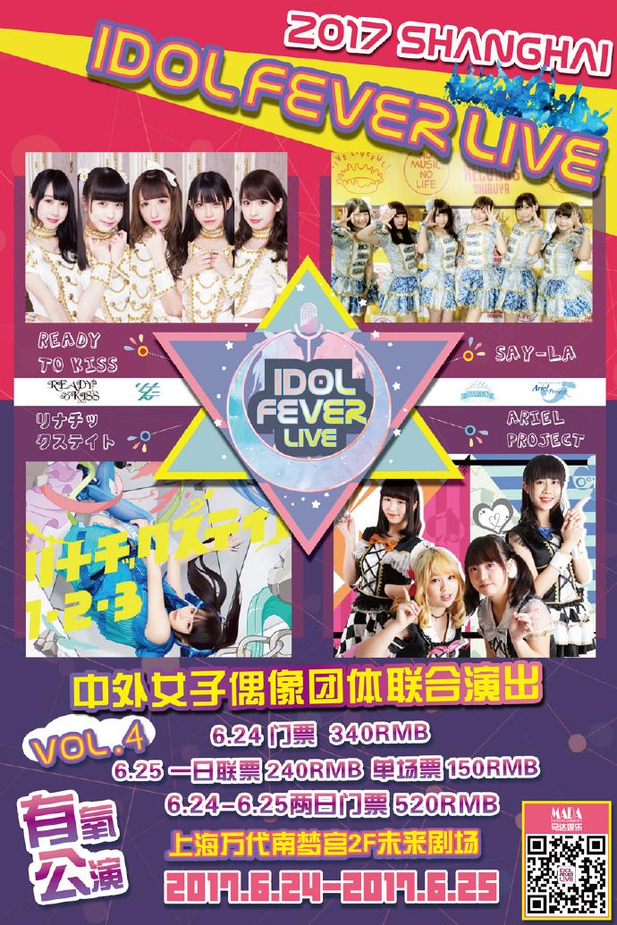 《Idol Fever Live》2017 In上海 第4弹公演来啦-看客路