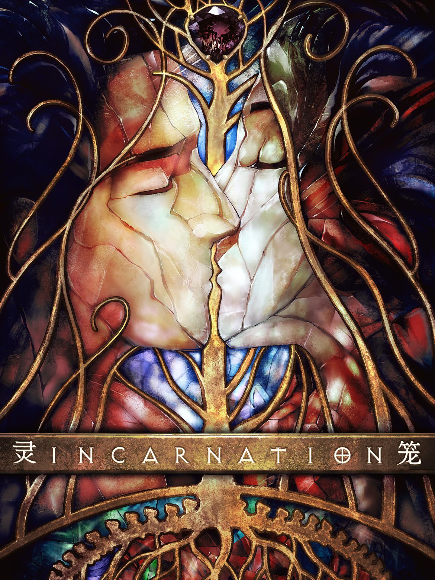 灵笼:INCARNATION