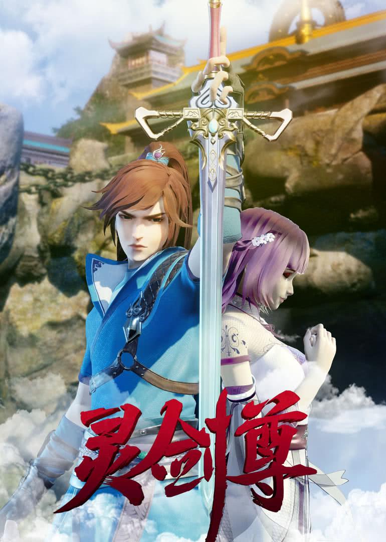 灵剑尊 第1季 合集篇