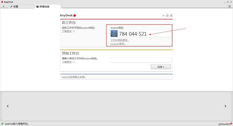 AnyDesk远程控制神器