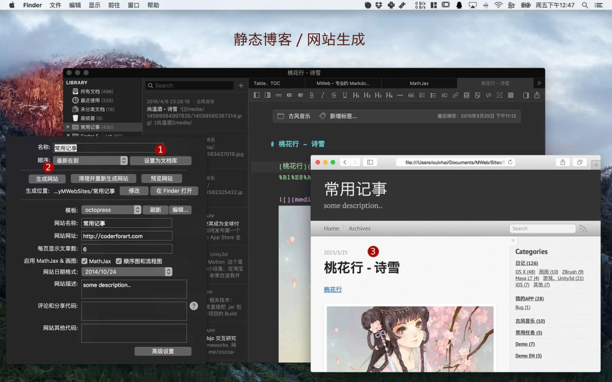 MWeb For Mac下载