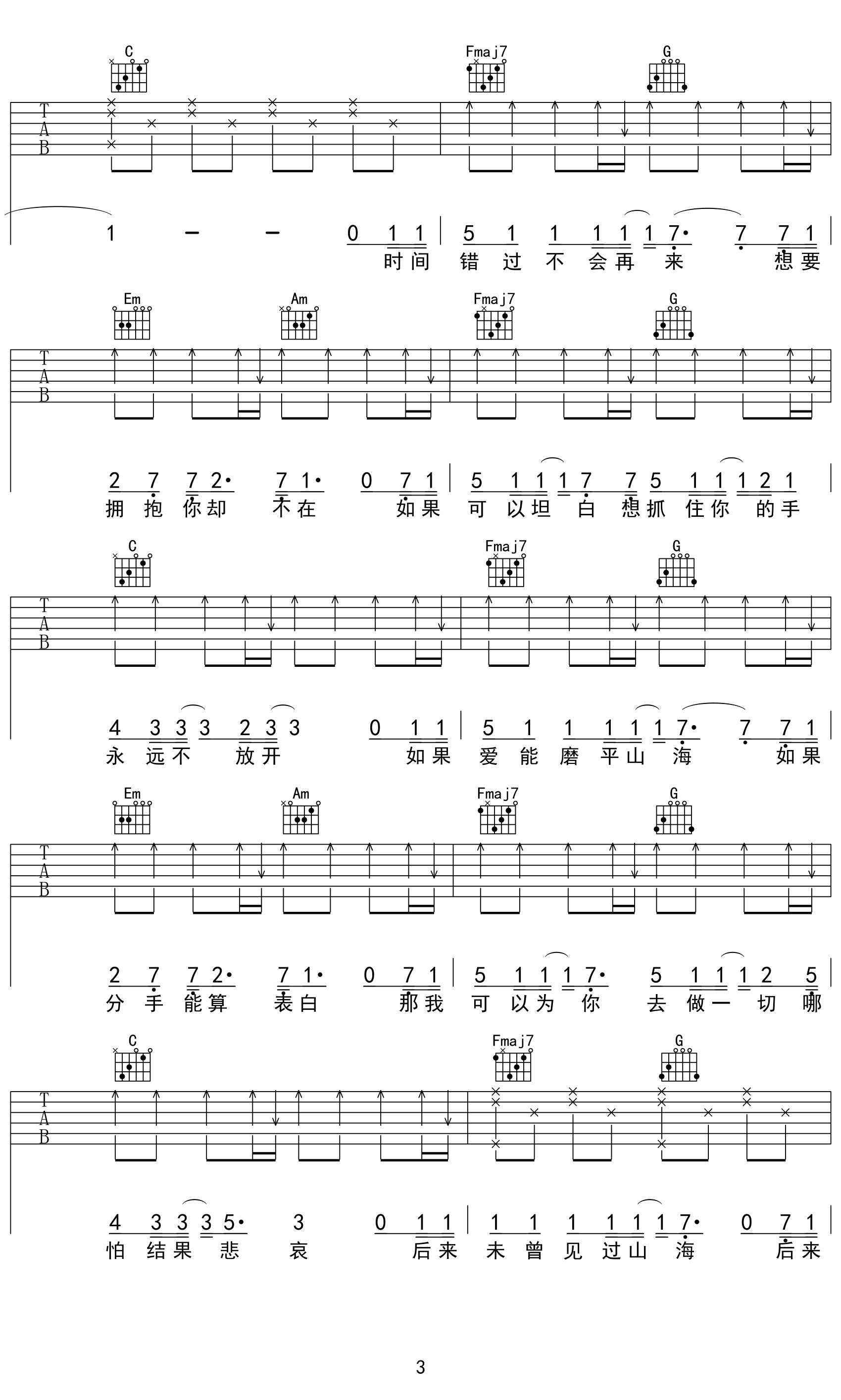 抖音叫我小咪《即兴》吉他谱 C调吉他弹唱谱3