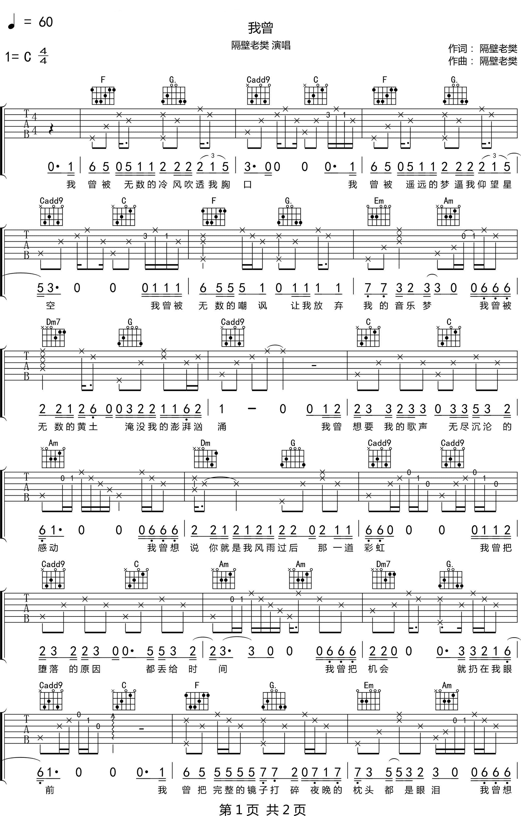 隔壁老樊《我曾》吉他谱 C调吉他弹唱谱1