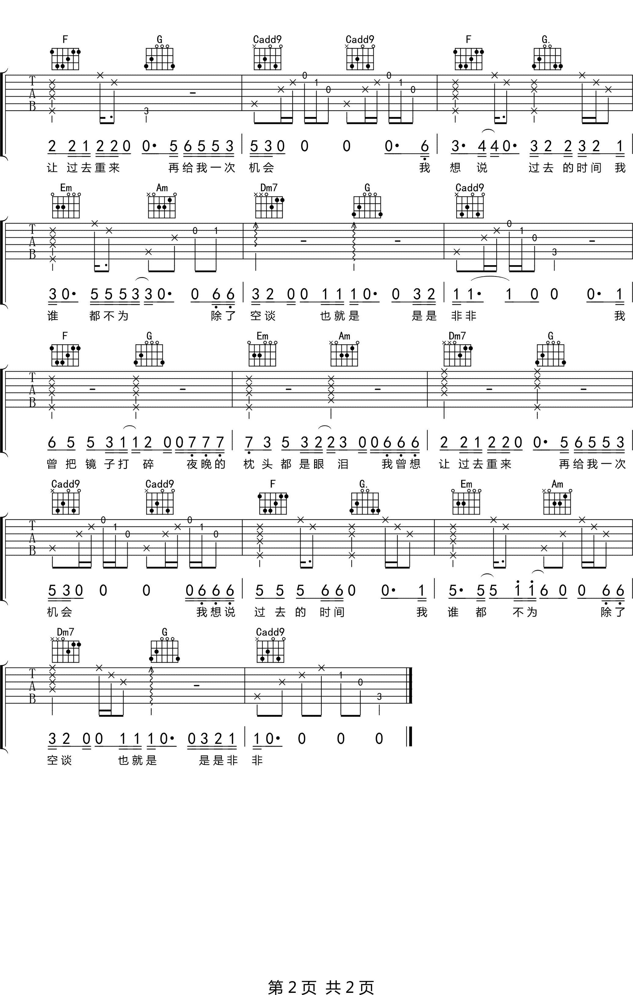 隔壁老樊《我曾》吉他谱 C调吉他弹唱谱2