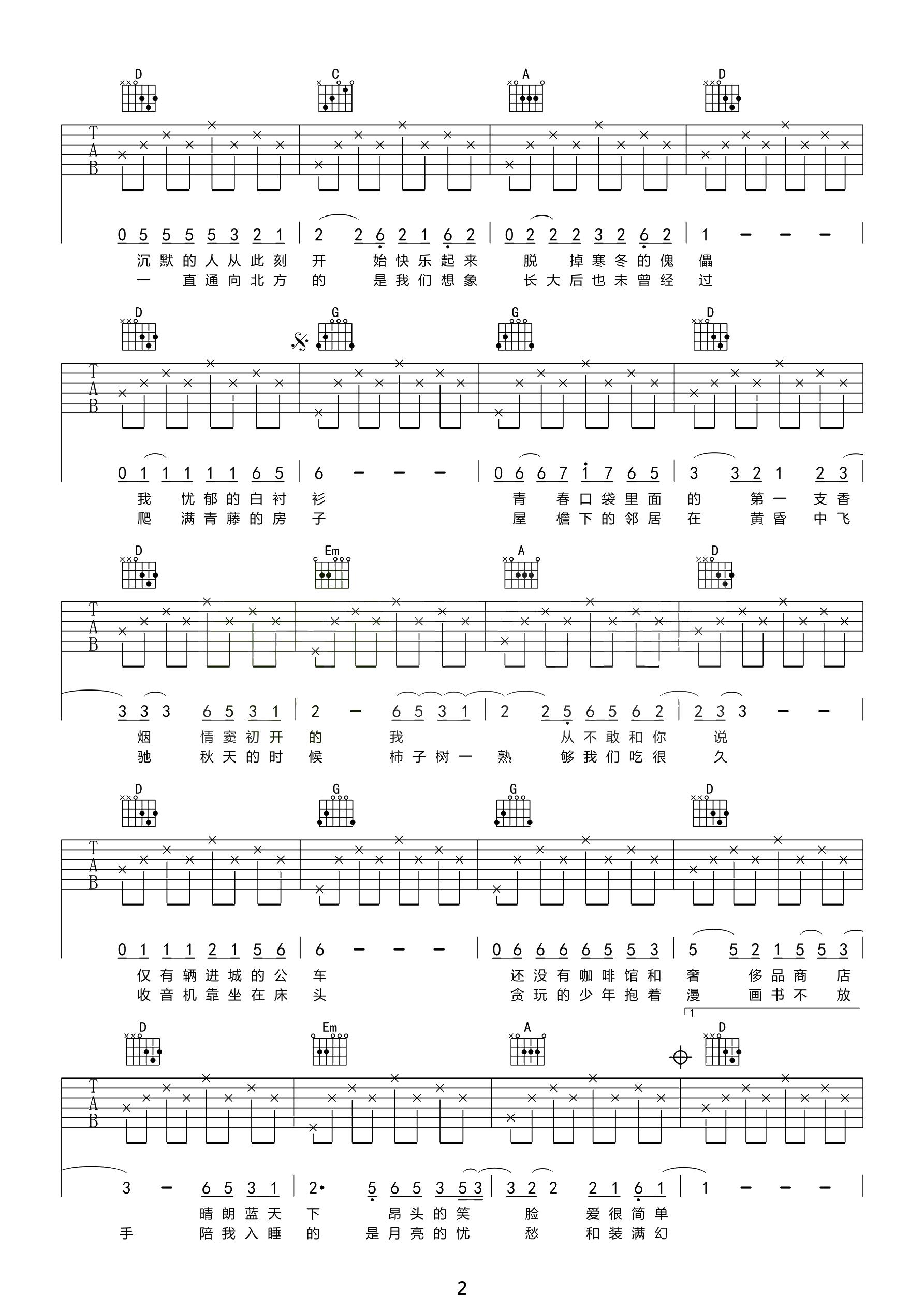 赵雷《少年锦时》吉他谱 D调原版吉他弹唱谱2