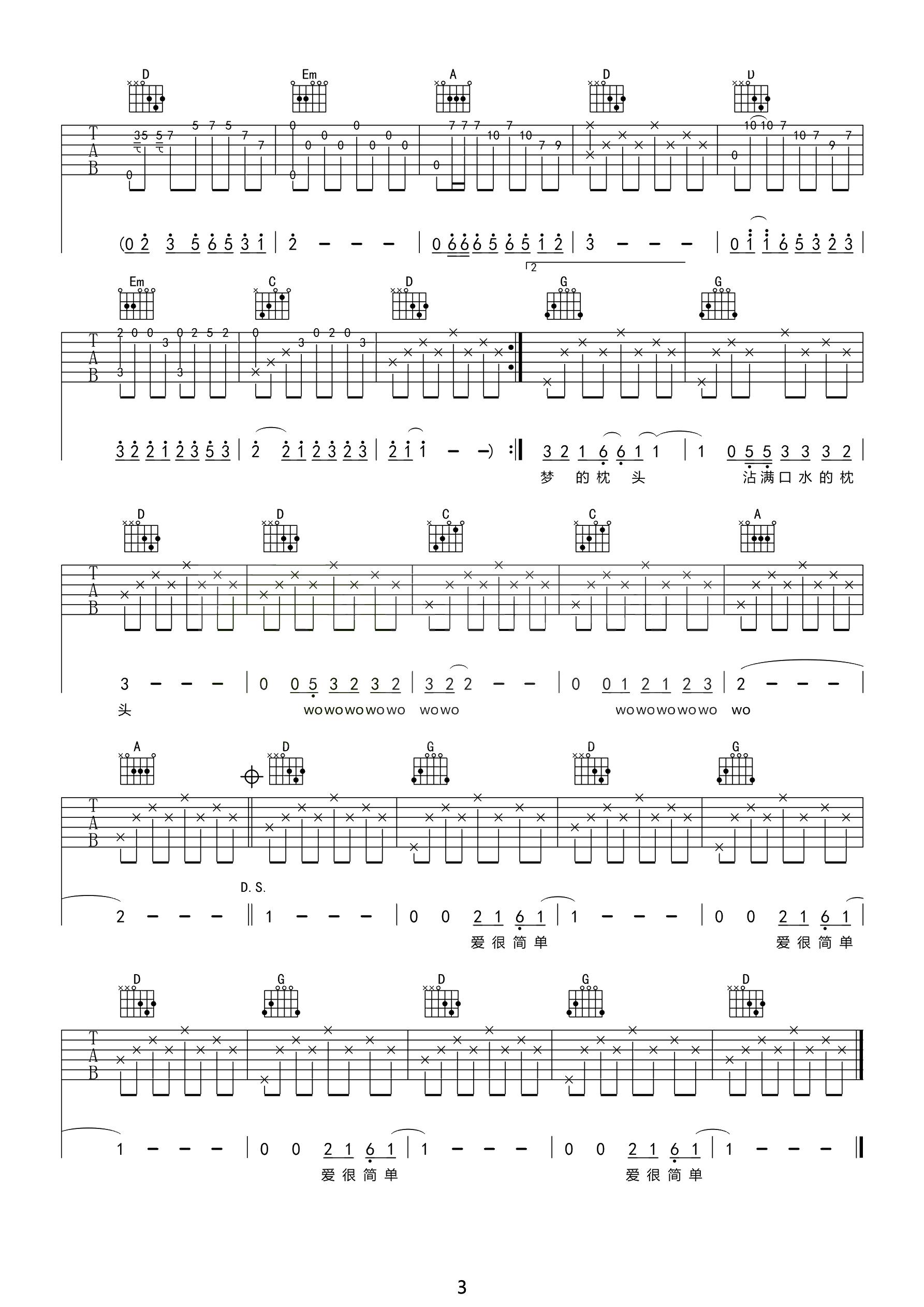 赵雷《少年锦时》吉他谱 D调原版吉他弹唱谱3