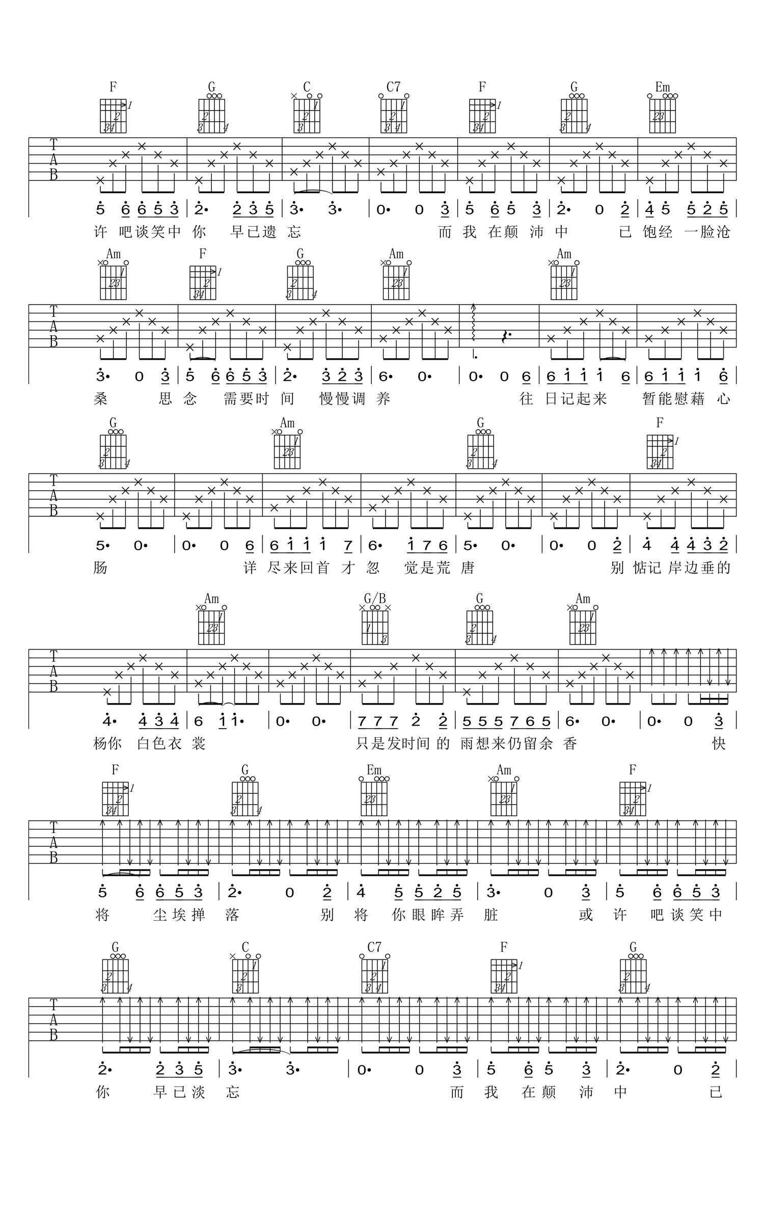 张小九《余香》吉他谱 C调吉他弹唱谱2