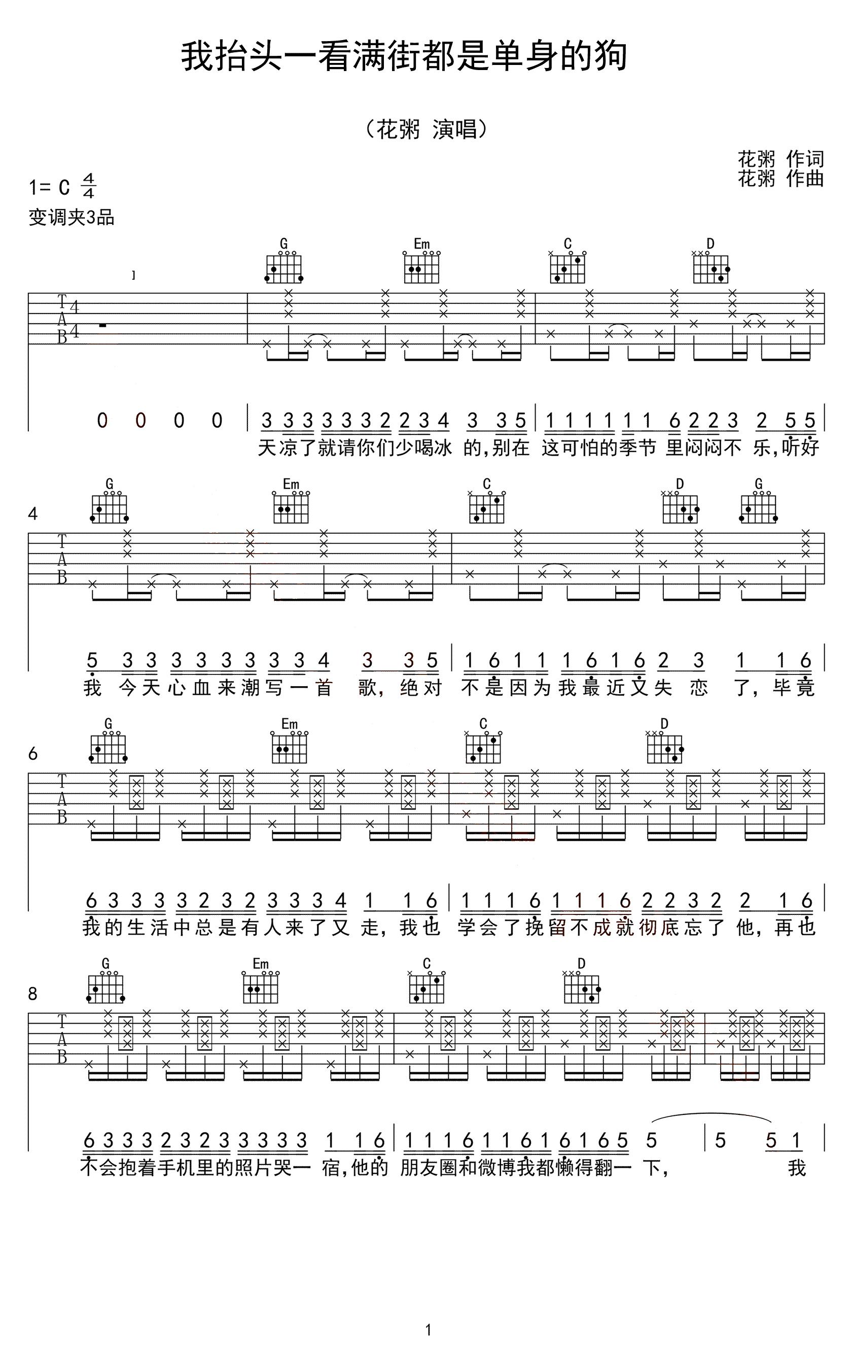 花粥《我抬头一看满街都是单身的狗》吉他谱 C调吉他弹唱谱1