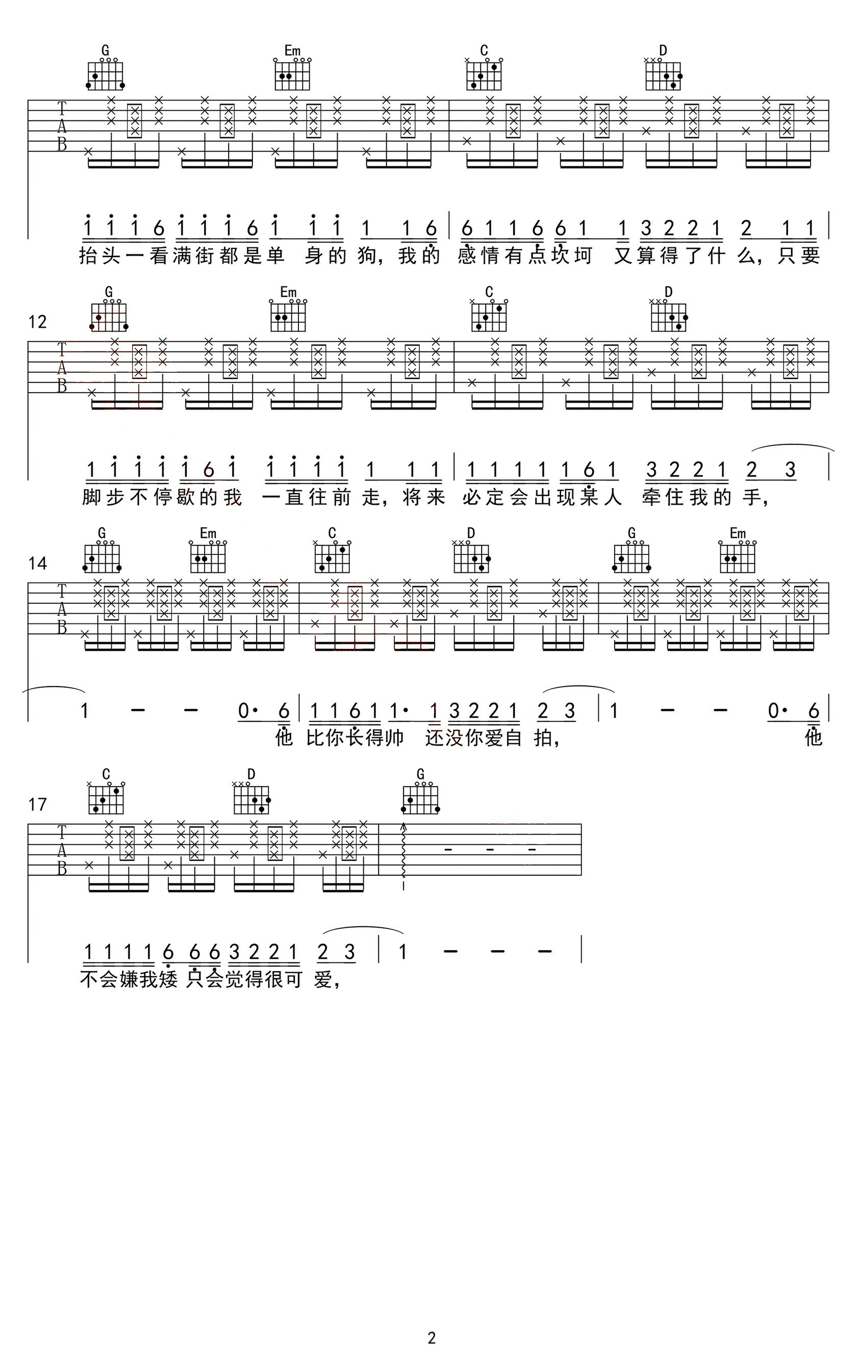 花粥《我抬头一看满街都是单身的狗》吉他谱 C调吉他弹唱谱2