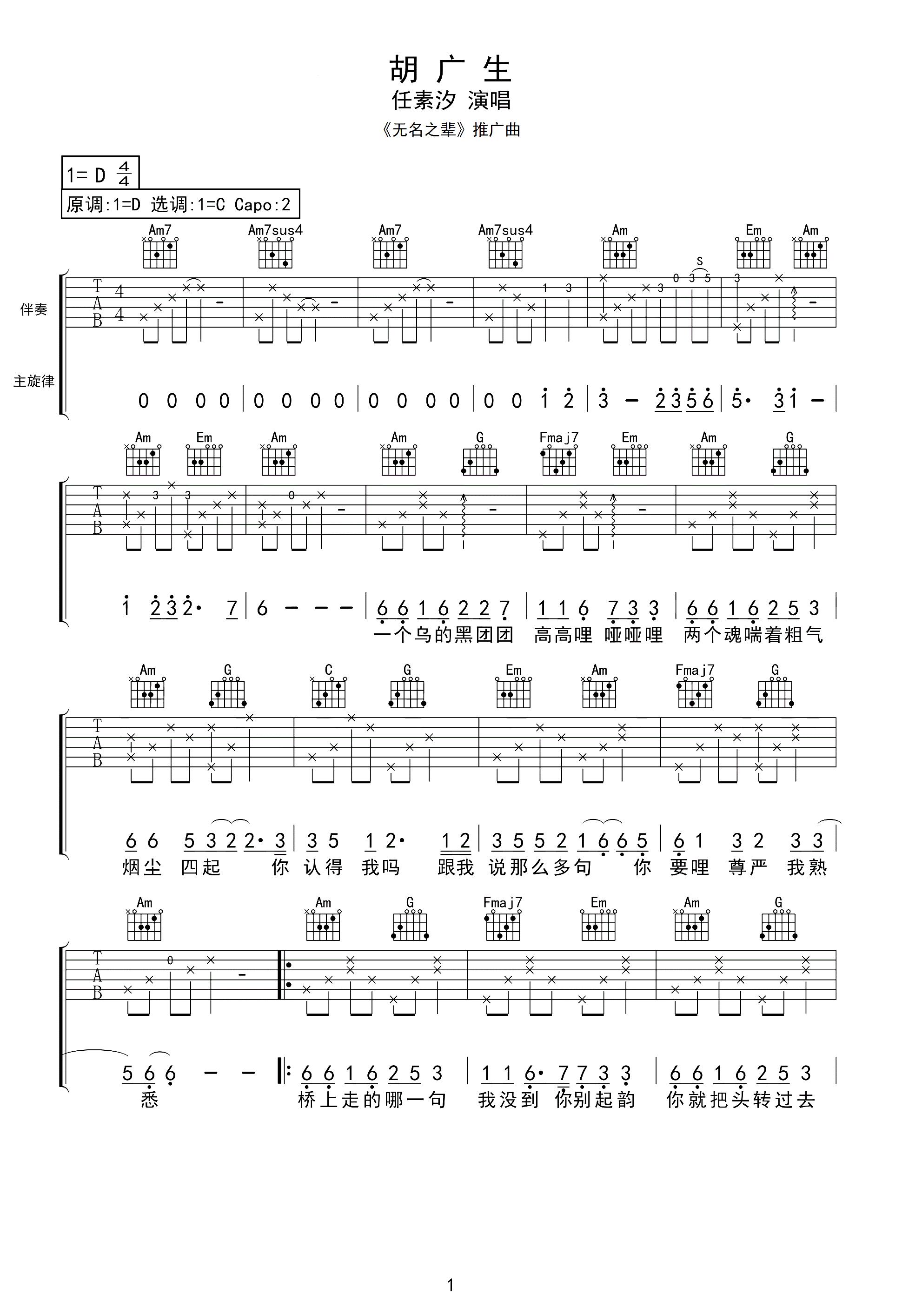 任素汐《胡广生》吉他谱 C调吉他弹唱谱《无名之辈》宣传曲1