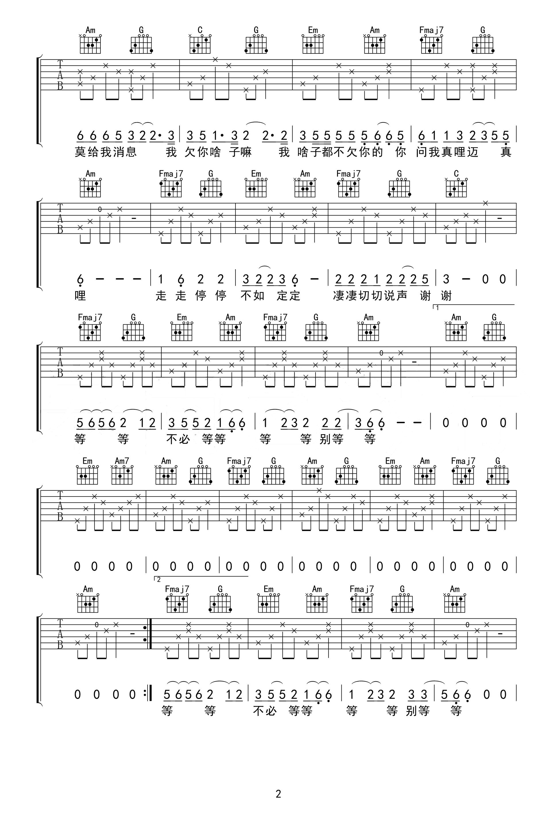 任素汐《胡广生》吉他谱 C调吉他弹唱谱《无名之辈》宣传曲2