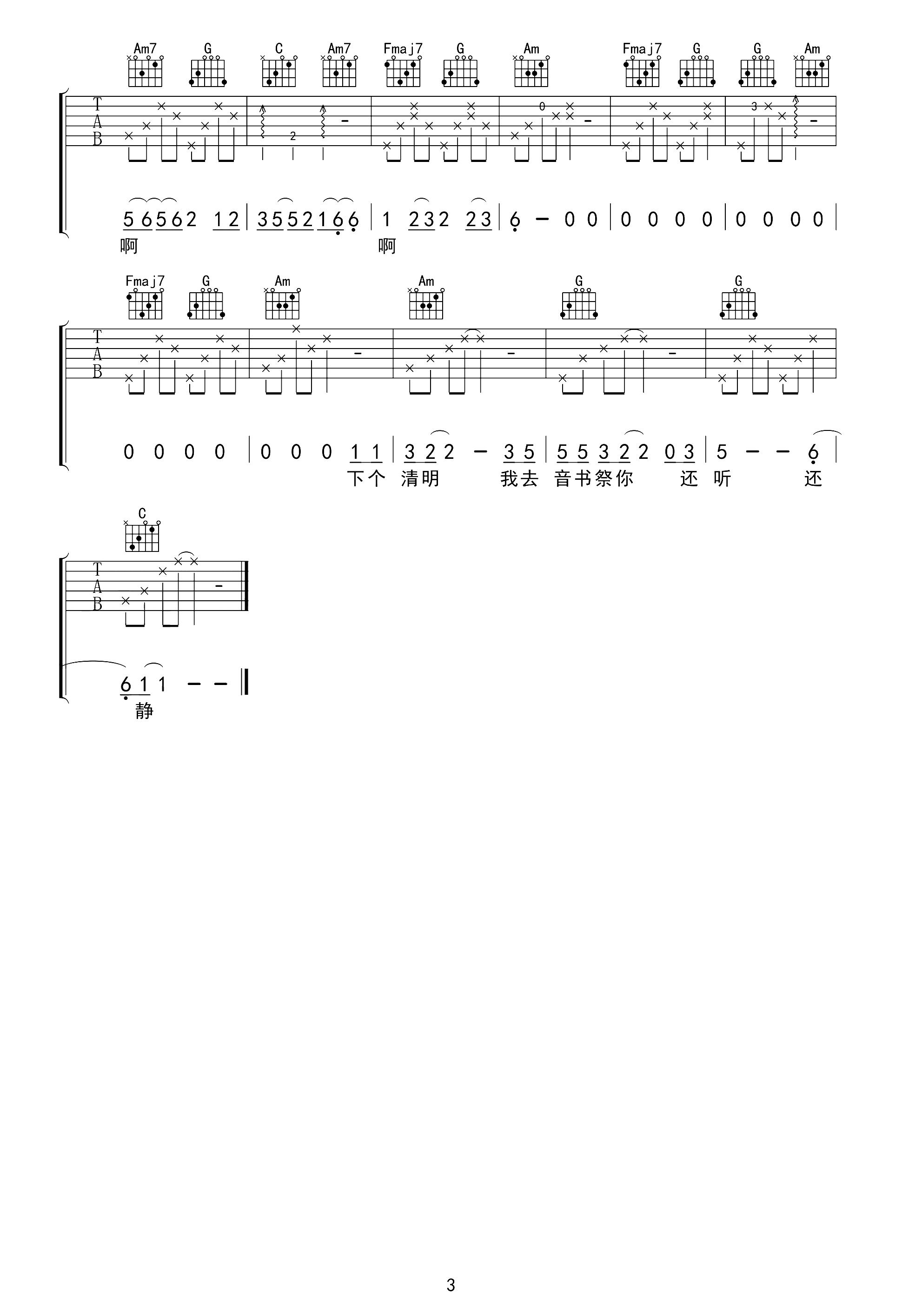 任素汐《胡广生》吉他谱 C调吉他弹唱谱《无名之辈》宣传曲3