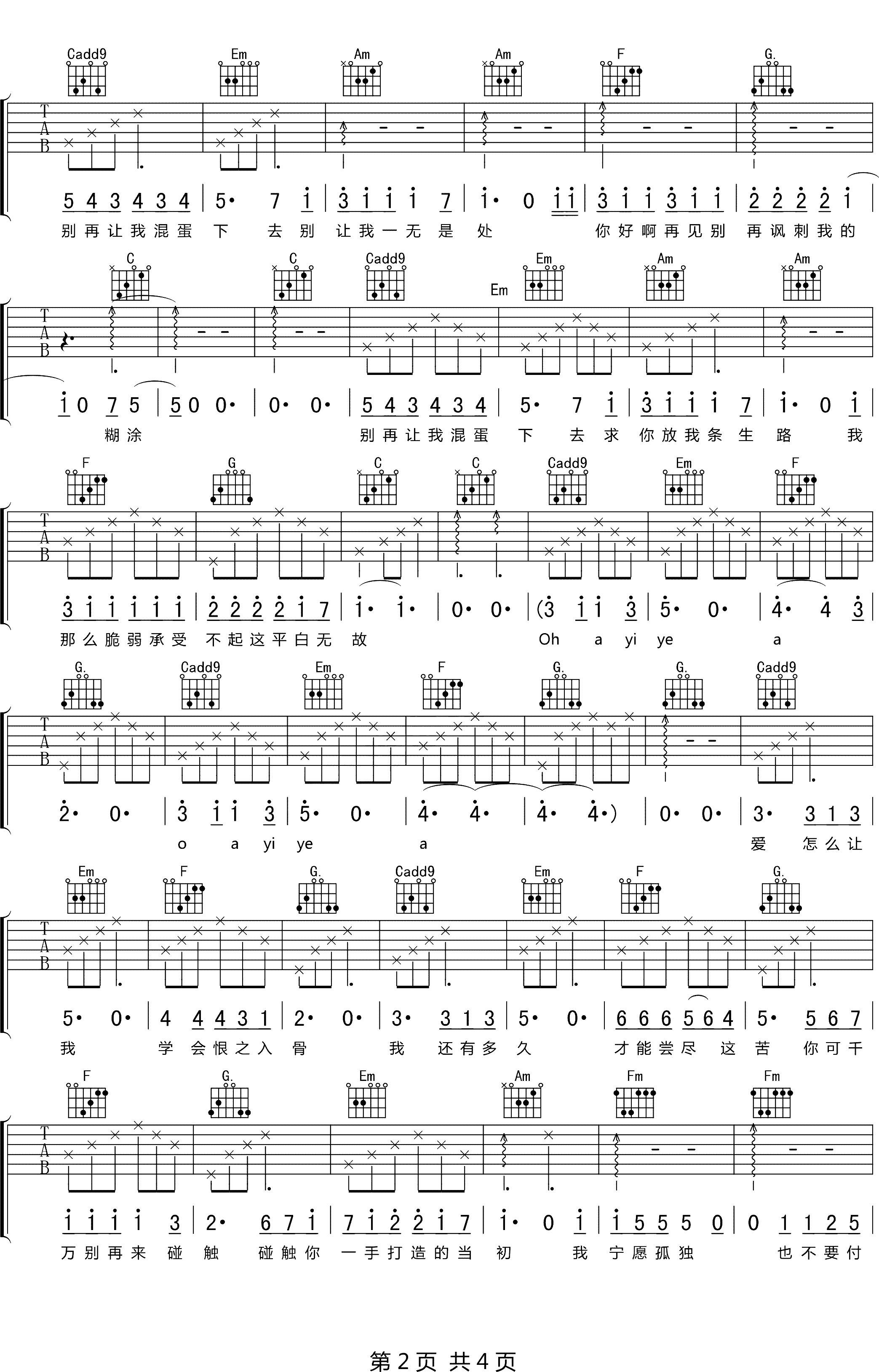 焦迈奇《混蛋》吉他谱 C调吉他弹唱谱2