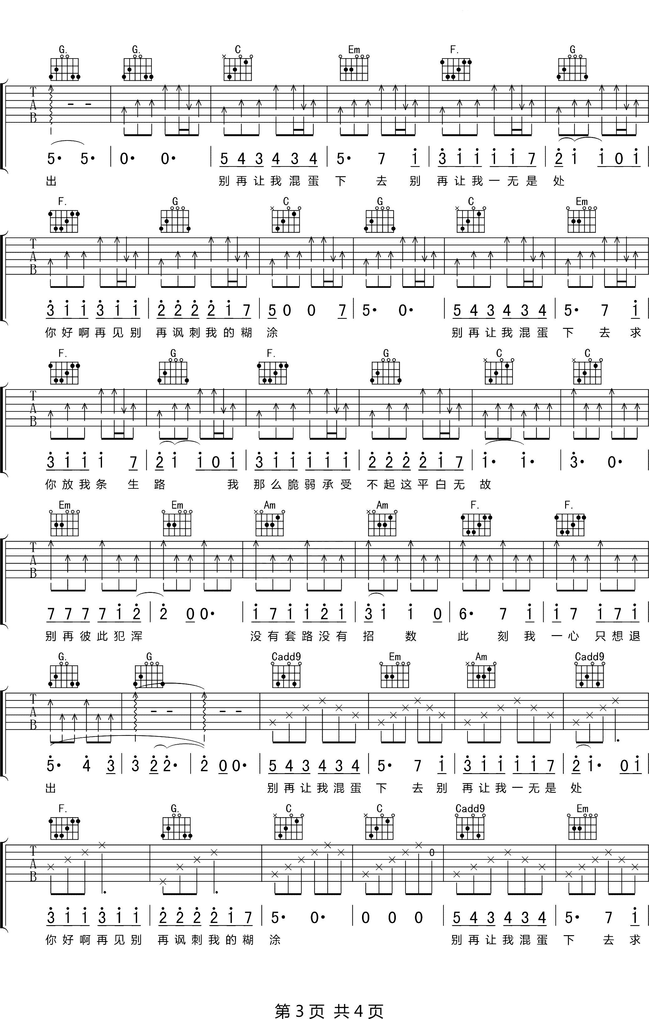 焦迈奇《混蛋》吉他谱 C调吉他弹唱谱3