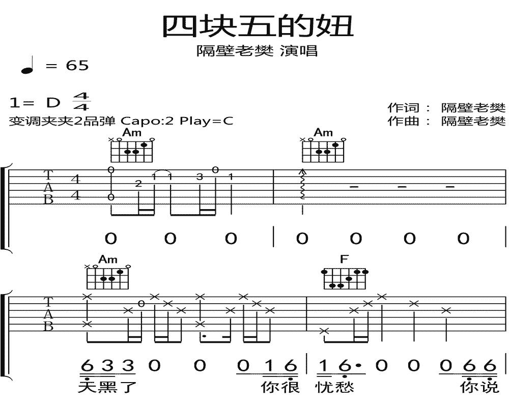 隔壁老樊《四块五的妞》吉他谱 C调吉他弹唱谱2