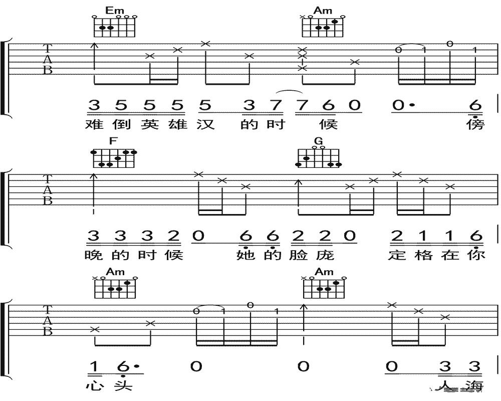 隔壁老樊《四块五的妞》吉他谱 C调吉他弹唱谱8