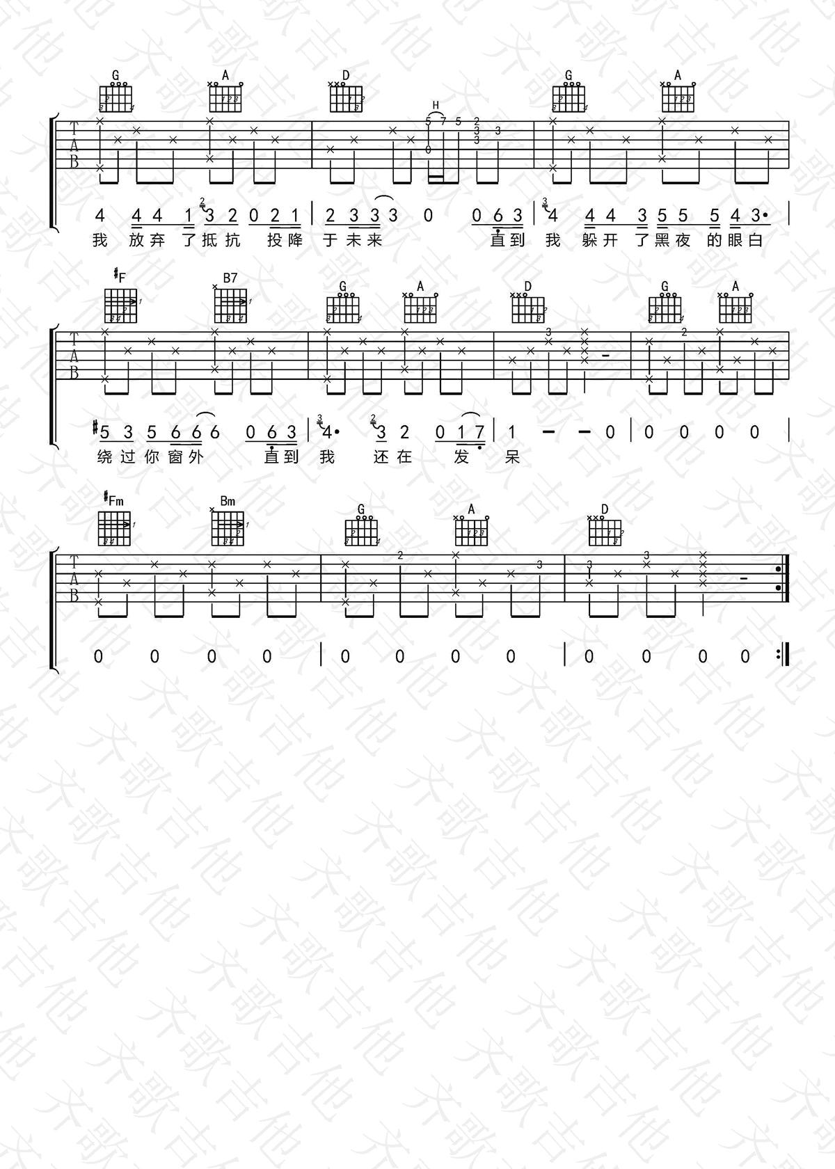 王北车《致你所爱吉他谱》吉他谱 D调吉他弹唱谱2