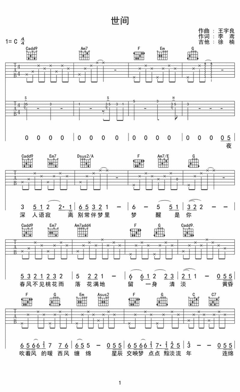 抖音王宇良《世间》吉他谱 C调吉他弹唱谱2