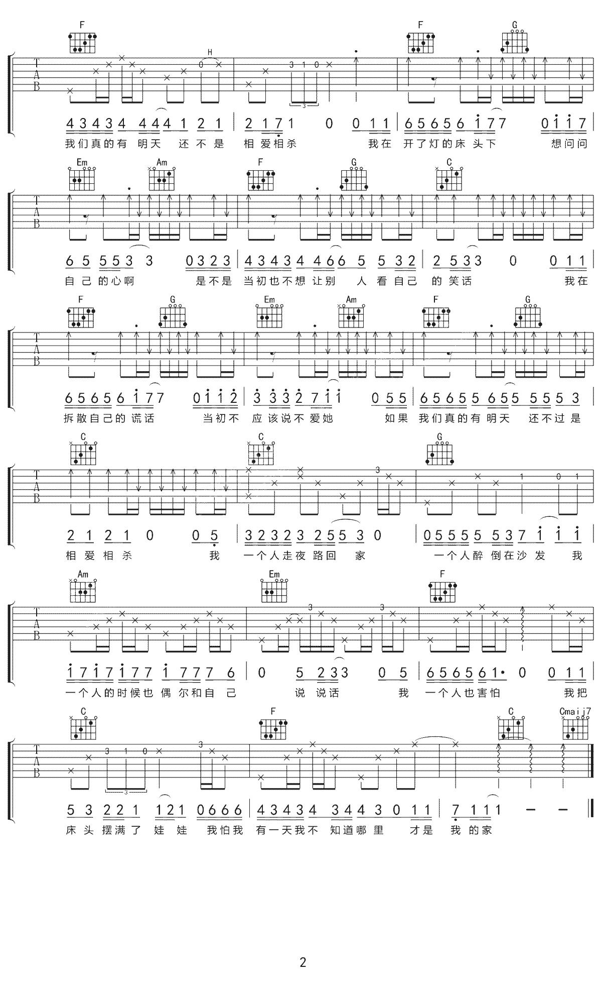 隔壁老樊《关于孤独我想说的话》吉他谱 C调吉他弹唱谱3