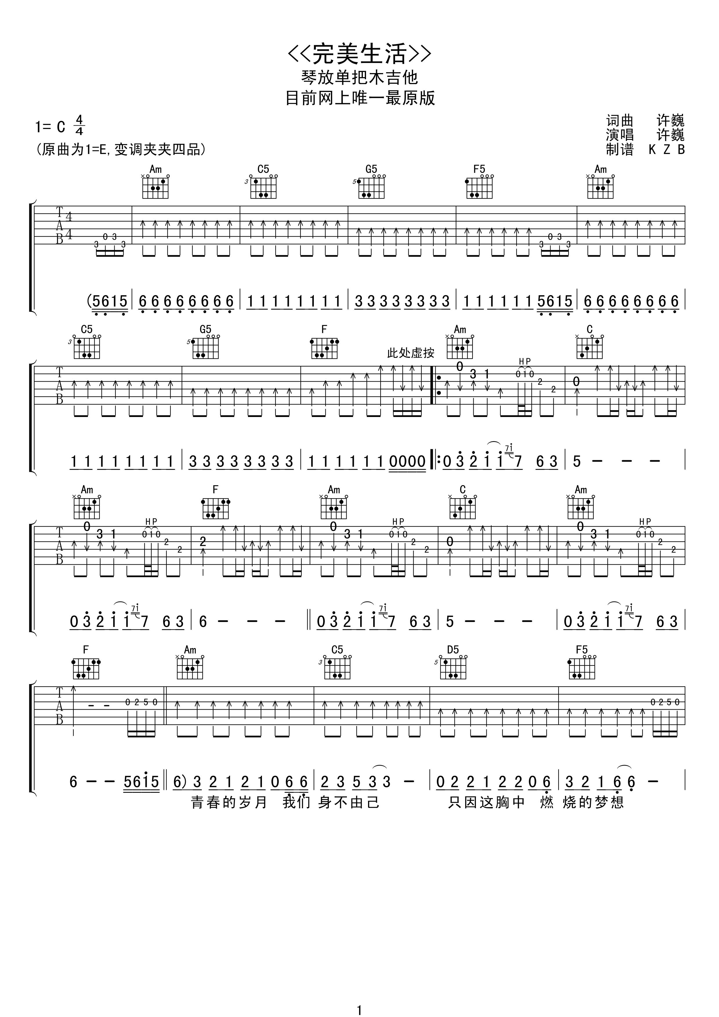 许巍《完美生活》吉他谱 C调原版吉他弹唱谱1