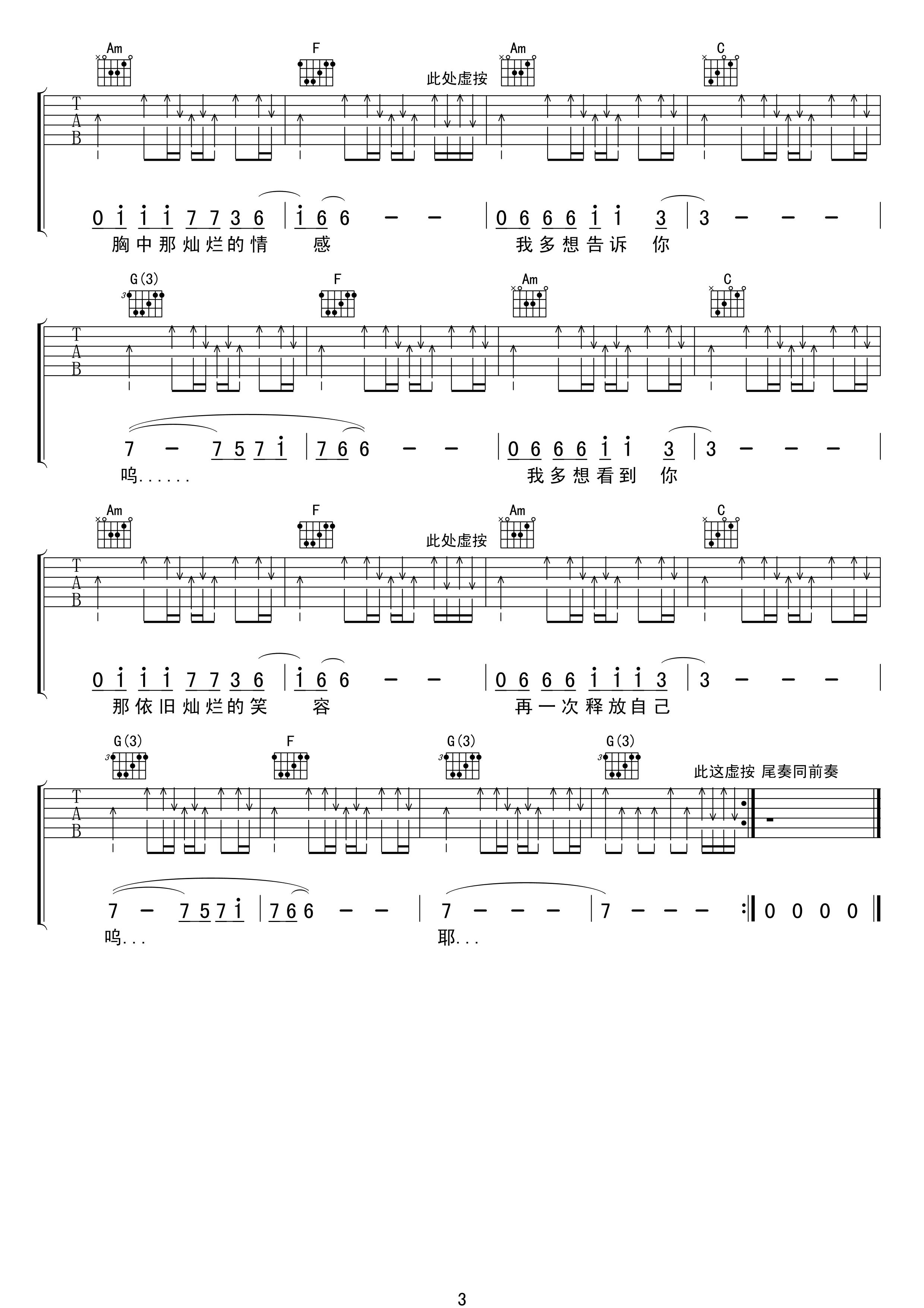 许巍《完美生活》吉他谱 C调原版吉他弹唱谱3