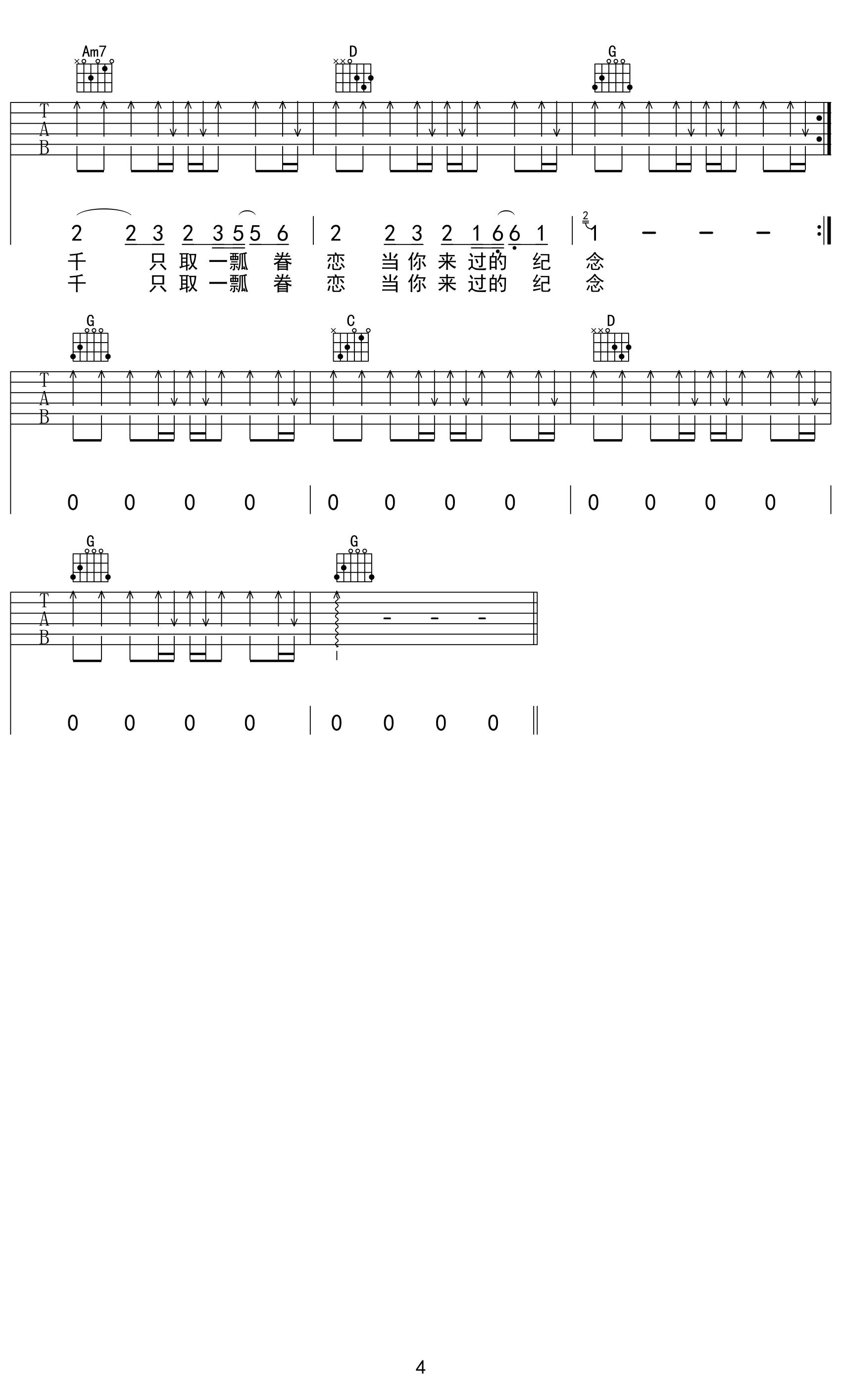 抖音何野《天亮以前说再见》吉他谱 G调吉他弹唱谱4